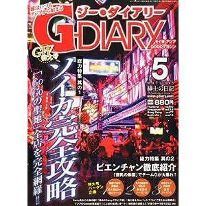 G-DIARY (ジーダイアリー) 2013年 05月号 [雑誌] [アダルト] [雑誌]