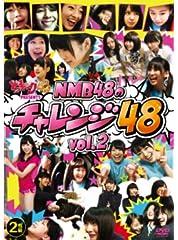 どっキング48 presents NMB48のチャレンジ48 Vol.2