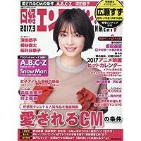 日経エンタテインメント 2017年3月号 小さい表紙画像