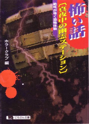 怖い話〈真夜中の幽霊ステーション〉―絶叫が導く恐怖体験 (にちぶん文庫)
