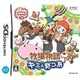 牧場物語 キミと育つ島 マーベラスインタラクティブ (Video Game2007) (Nintendo DS)