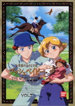 大草原の小さな天使 ブッシュベイビー(2) [DVD]