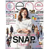 aene 2015年2月号 小さい表紙画像