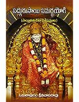 Sadguru Sai Samrtha Yogi