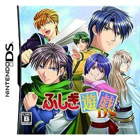 ふしぎ遊戯DS