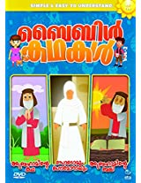 Bible Stories For Kids Vol-2