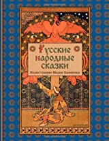 Russian Folk Tales - Russkie Narodnye Skazki