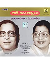 Animuthyalu - Ghantasala and P.Suseela Duet
