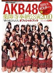 AKB48薬師寺奉納公演2010 「夢の花びらたち」 オフィシャルブック