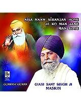 Aesa Naam Niranjan Hoye Je Ko Man Jane Man Koye