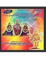 Sri Annamacharya'S Deyvath Thirumana Mala (Sri Lakshminarayana Kalyana Keethanalu )
