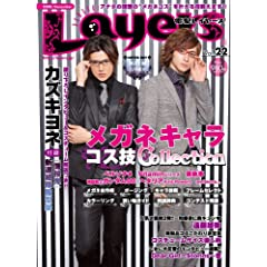 電撃Layers Vol.22
