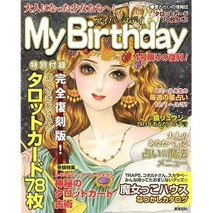 『大人になった少女たちへ! My Birthday』