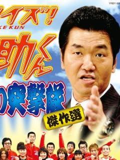 吉本が再び企てる島田紳助復帰計画