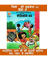 Pinki Comic Digest 88 in Hindi