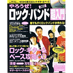 『やろうぜ!ロック・バンド超入門』 (TJ MOOK BANDやろうぜ教本 Vol. 4)