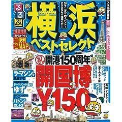 るるぶ横浜ベストセレクト 開国博Y150