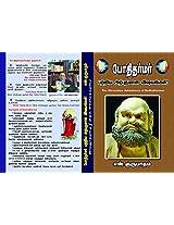 Bothidharmar patriya arputhamana visayangal (-)