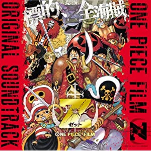 (アニメーション)/ONE PIECE FILM Z ORIGINAL SOUNDTRACK 【CD】