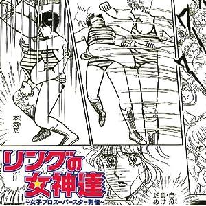 『リングの女神達~女子プロスーパースター列伝』