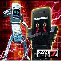 : ケータイ捜査官7 オリジナル・サウンドトラック Sound Braver 02