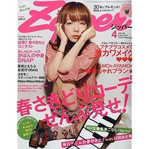 Zipper ( ジッパー ) 2010年 04月号 [雑誌]