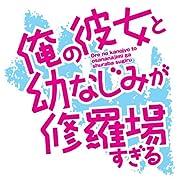 俺の彼女と幼なじみが修羅場すぎる(5) (ガンガンコミックスJOKER)