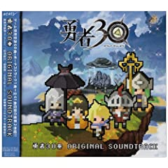 : 勇者30奏 ORIGINAL SOUNDTRACK