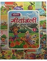 Active International Geetanjali For Children
