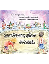 Stories on the Sand/Manalilezuthiya Kathakal
