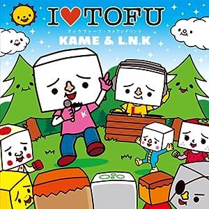 【クリックでお店のこの商品のページへ】KAME&L.N.K : I LOVE TOFU - 音楽