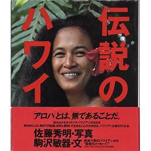 伝説のハワイ