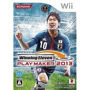 【Wiiソフト】 ウイニングイレブン プレーメーカー 2013