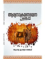 Aaryanakramanamenna Pazhankatha
