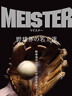 オフに噴出したチーム内大ゲンカプロ野球界「激ヤバ内戦5連発!」 vol.1