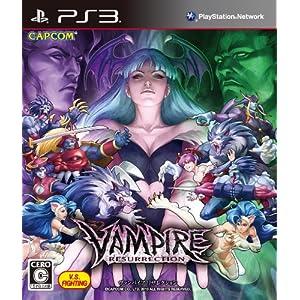 PS3 VAMPIRE RESURRECTION(ヴァンパイア リザレクション)(ゲーム) 【発売日お届け!】
