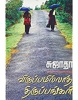 Viruppamillath Thiruppangal