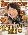 神谷浩史がにこやかに飾る「声優アニメディア」11月号の表紙公開