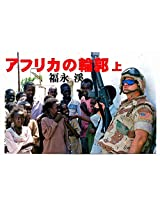 An African Dessin jou: A dessin of Black Africa in its depth by a Japanese journalist
