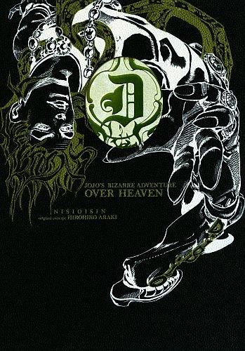 JOJO'S BIZARRE ADVENTURE OVER HEAVEN <span style=