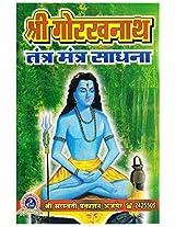 Gorakh Nath Tantra-Mantra Sadhana