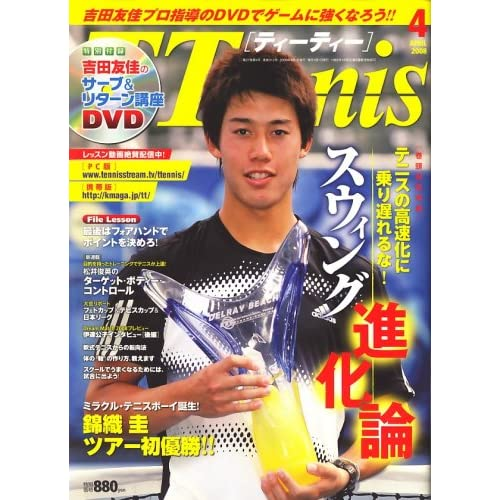 T.Tennis (T・テニス) 2008年 04月号 [雑誌]