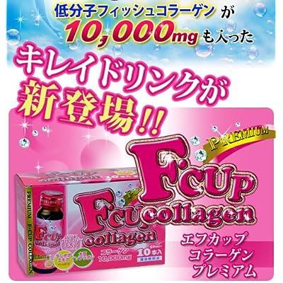 1本に低分子コラーゲン10,000mg、女性の綺麗の為の美容ドリンク『F・cup(エフカップコラーゲンプレミアム)10本入り』
