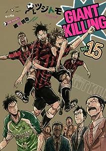 GIANT KILLING(15) (モーニングKC) (コミック)