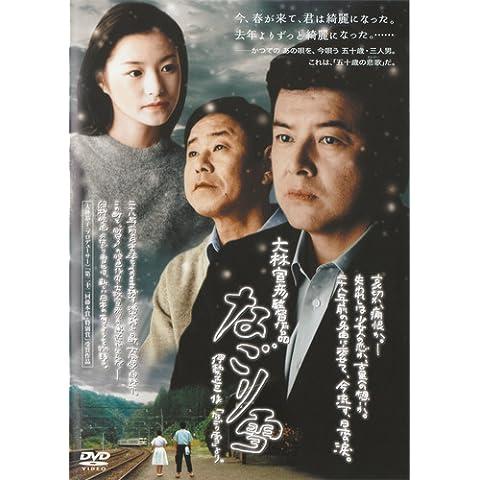 なごり雪 デラックス版 [DVD] (2003)