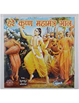 Iskcon Pune Hare Krishna Mahamantra Gaan MP3 Audio CD