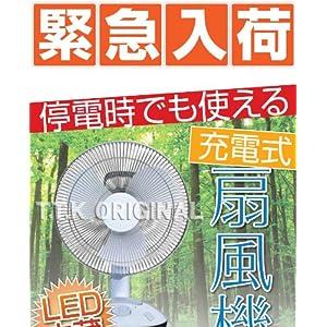 ナースシューズ.comオリジナル 充電式扇風機 LEDライト付き 【6月初旬予約販売】