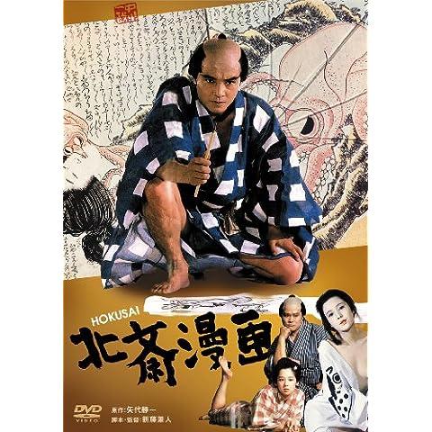 あの頃映画 「北斎漫画」 [DVD] (2011)