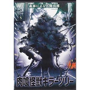 肉喰怪獣キラーツリーの画像