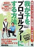 坂田ゴルフ塾の敏腕コーチが教える!我が子をプロ・ゴルファーにする方法